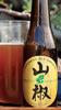 Japanese Herb Ale by Iwate-Kura Brewery